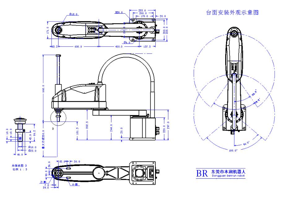 四轴机器人 BR-LS10-803*(602*)